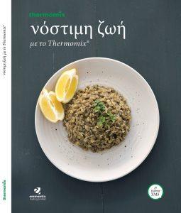 Νόστιμη Ζωή (Κυπριακή έκδοση)