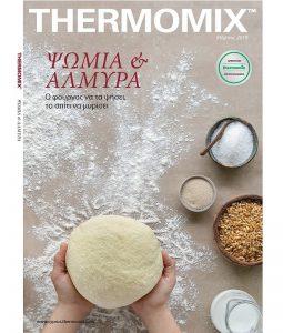 Ψωμιά & Αλμυρά