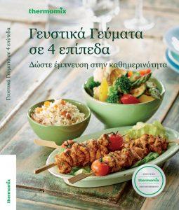 Γευστικά Γεύματα σε 4 επίπεδα
